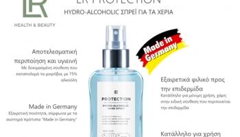 LR PROTECTION HYDRO-ALCOHOLIC ΣΠΡΕΪ ΓΙΑ ΤΑ ΧΕΡΙΑ